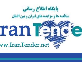 ایران تندر