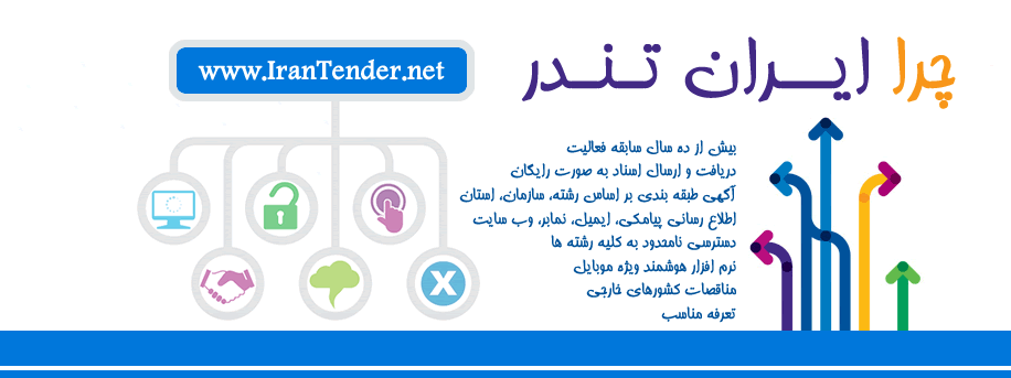 ۲۰ دلیل انتخاب ایران تندر در سال ۱۳۹۶