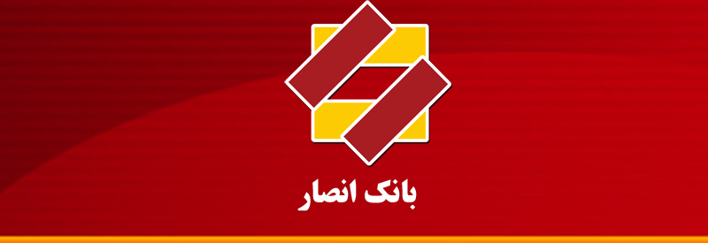 مزایده املاک بانک انصار