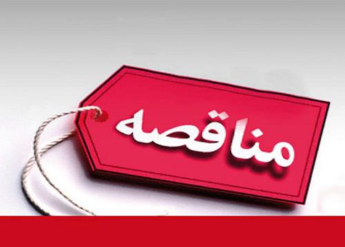 مناقصه سامانه تدارکات ایران