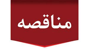 آگهی مناقصه شهرداری شاهین دژ